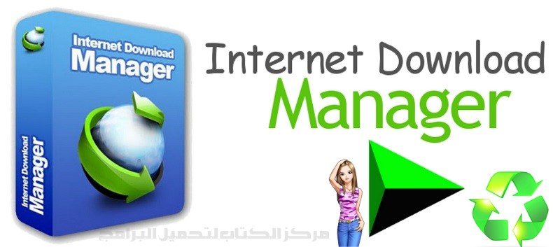 Internet Download Manager 2018 Latest Free Version for all System