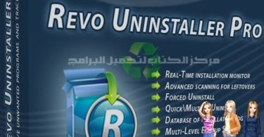 Download Revo Uninstaller 2019 to Delete Programs Latest Free Version