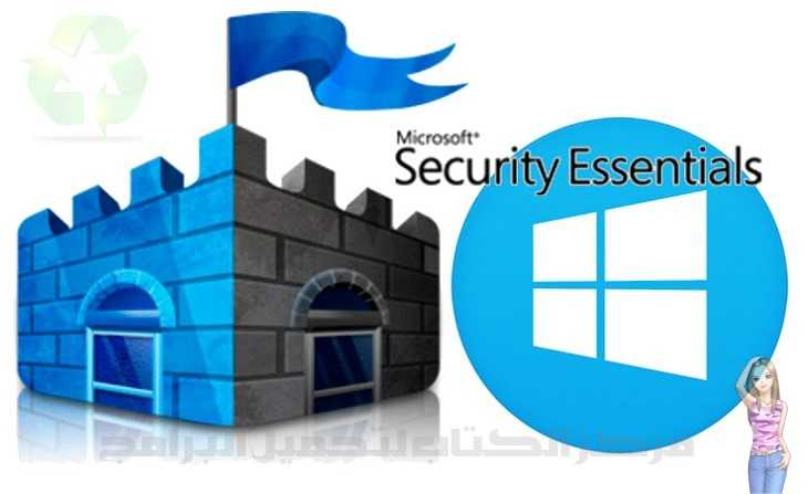 Download Microsoft Security Essentials 2021 Latest Version