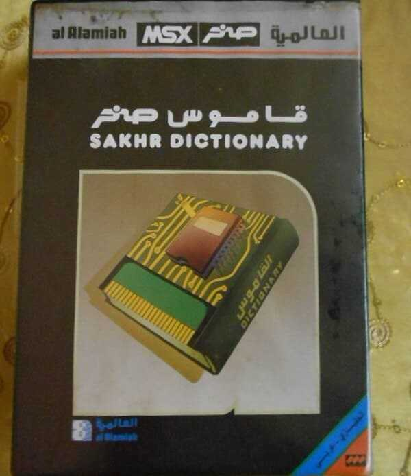 Sakhr Dictionary English-Arabic Download Latest Free Version