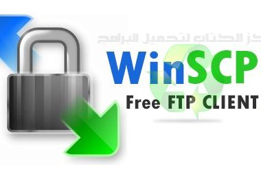 Download WINSCP 2018 Program to Upload Files the Latest Free Version