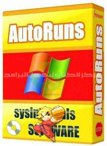 Download Autoruns Tool 2021 Control Device Latest Free Version
