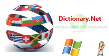 Download Dictionary .Net Talking for PC Translates 104 Languages ​​for Free
