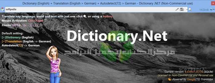 Download Dictionary .Net Talking Translates 104 Languages