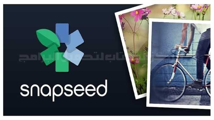 Download SnapSeed 2019 Photo Editing Program Latest Free Version