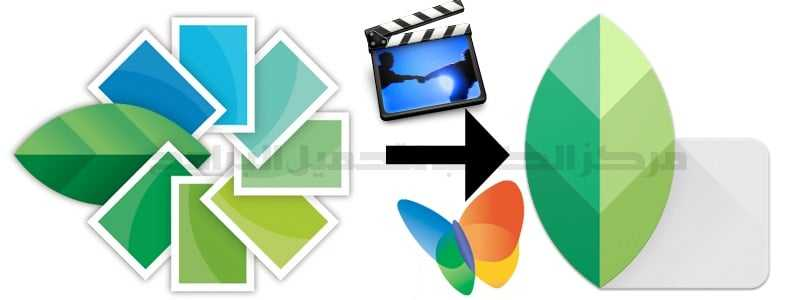 Download SnapSeed 2021 Photo Editing Latest Free Version