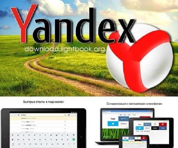 Download Yandex Browser 2020 Free for Computer & Mobile