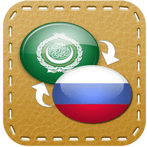 Download Arabic Russian Dictionary