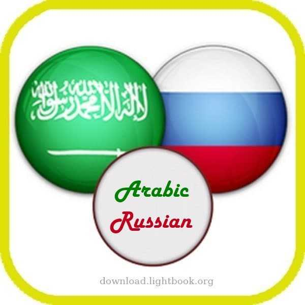 Download Arabic Russian Dictionary Program Free Direct Link