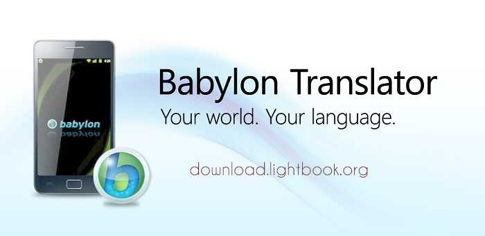 Download Babylon Dictionary for PC & Mobile Latest Version
